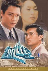 Chong sai kei (1999)