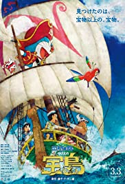 Doraemon the Movie: Nobita's Treasure Island Poster