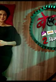 Beyhadh 2 Poster - TV Show Forum, Cast, Reviews