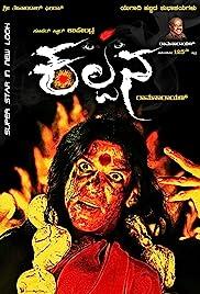 Bhagmati – Kalpana 2012 WebRip South Movie Hindi Dubbed 400mb 480p 1.2GB 720p 4GB 6GB 1080p