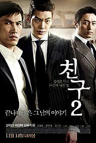 Ju Jin-Mo, Oh-seong Yu, and Woo-bin Kim in Chingu 2 (2013)