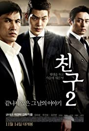 Chingu 2 (2013) Friend: The Great Legacy