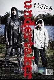 Sôginin - andâteikâ Poster