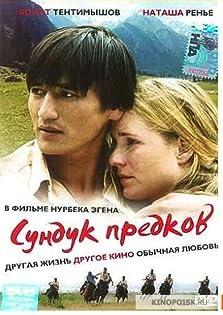 Wedding Chest (2005)