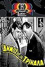 O Dimos apo ta Trikala (1962) Poster