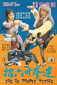 Mi quan san shi liu zhao (1982)