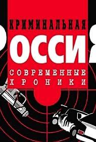 Kriminalnaya Rossiya (1995)