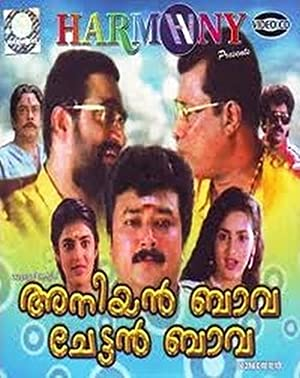 Meccartin Aniyan Bava Chetan Bava Movie