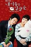 My Lovely Sam-Soon (2005)