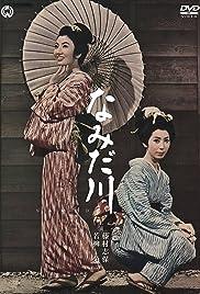 Namida gawa Poster