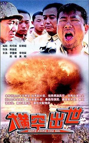 Xuejian Li Roaring Across the Horizon Movie