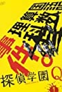Tantei gakuen Q (2007) Poster