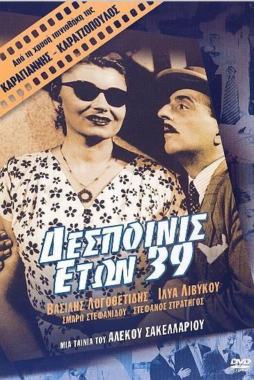 Ilia Livykou and Vasilis Logothetidis in Despoinis eton '39' (1954)