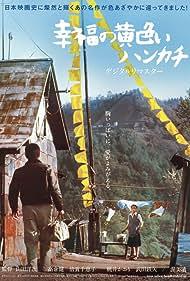 Shiawase no kiiroi hankachi (1977)