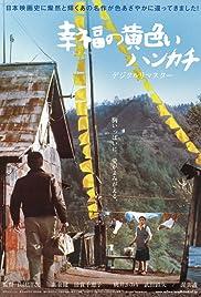 The Yellow Handkerchief (1977) Shiawase no kiiroi hankachi 720p