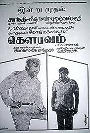 Gauravam Poster