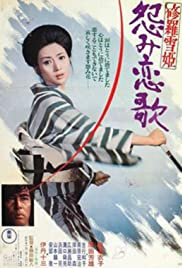 Lady Snowblood 2: Love Song of Vengeance (1974) Shurayukihime: Urami koiuta 1080p