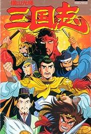 Mitsuteru yokoyama's sangokushi Poster