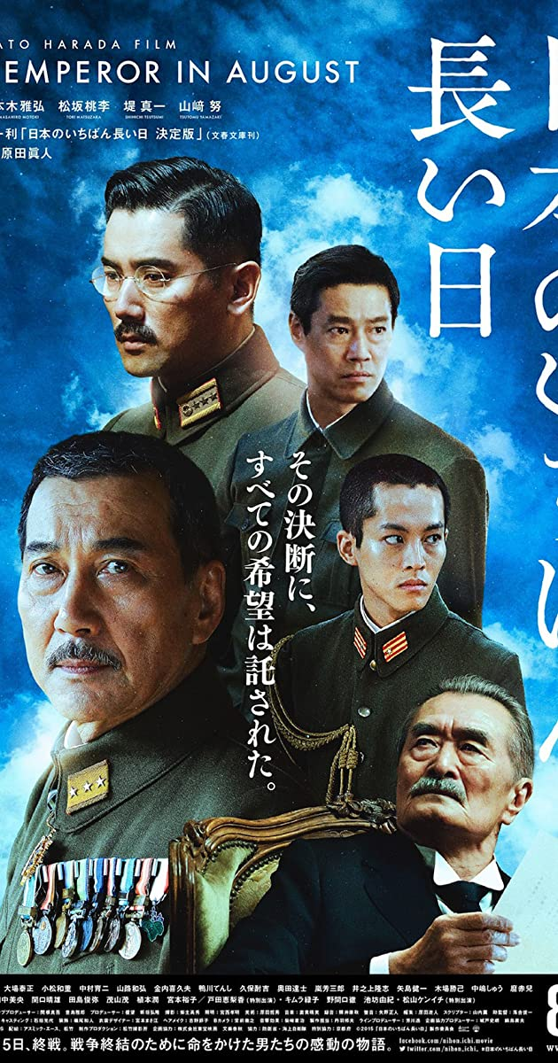 The Emperor in August (2015) Subtitles