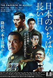 Nihon no ichiban nagai hi ketteiban (2015) Poster - Movie Forum, Cast, Reviews