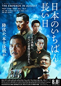 Movie sites download ipod The Emperor in August by Kazutoshi Handô  [720p] [iTunes] [hddvd]