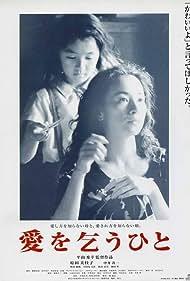 Ai o kou hito (1998)
