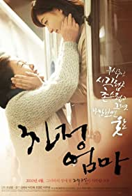 Chin-jeong-eom-ma (2010) Poster - Movie Forum, Cast, Reviews