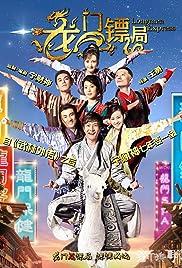 Longmen Express Poster