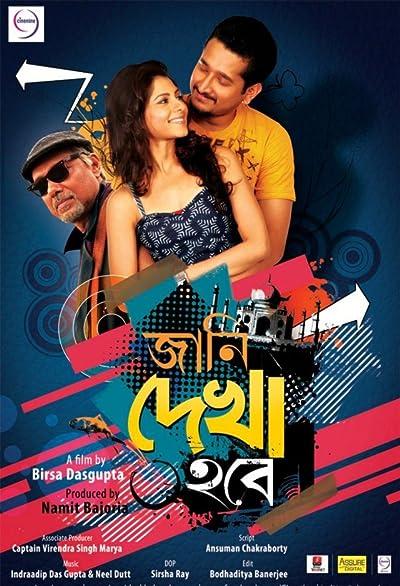 Jaani Dyakha Hawbe (2011) Bengali Full Movie 480p, 720p, 1080p Download
