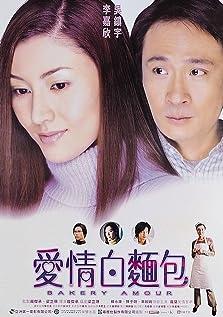 Oi ching bak min bau (2001)