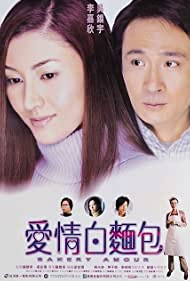 Francis Ng and Michelle Reis in Oi ching bak min bau (2001)
