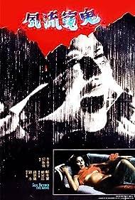 Fung lau yuen gwai (1984)