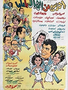 Best downloaded movies Ehtaressi Men El-Regal Ya Mama Egypt [WEB-DL]