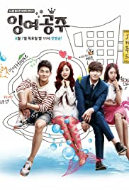 Surplus Princess Poster