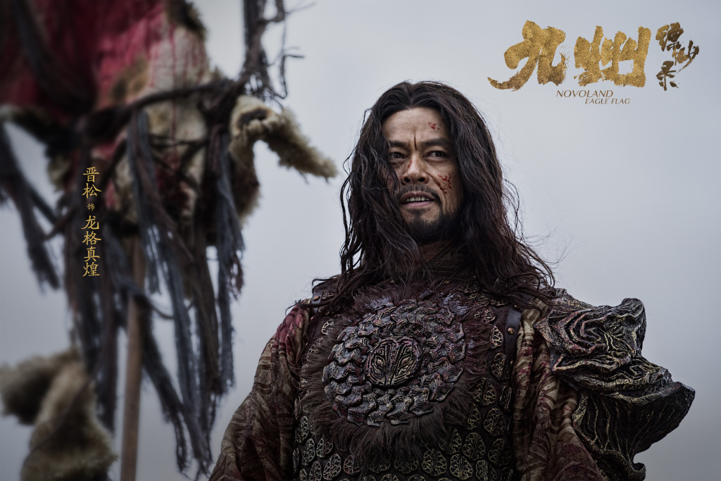 Jiu zhou: Piao miao lu (TV Series 2019) - Photo Gallery - IMDb