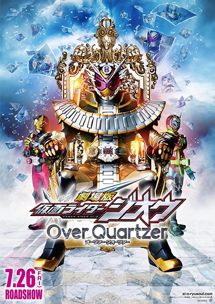 Kamen Rider Zi-O: Over Quartzer (2019) Subtitle Indonesia