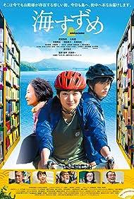 Umi suzume (2016) Poster - Movie Forum, Cast, Reviews
