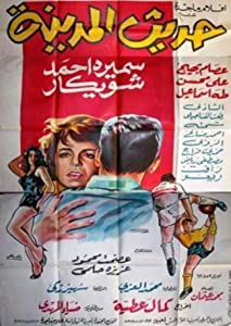 Movie english subtitles free download Hadiss al madine by [mkv]