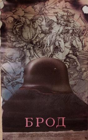 Brod ((1987))