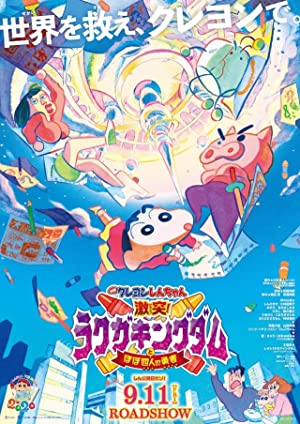 Kureyon Shinchan: Gekitotsu Rakugakingudamu to Hobo Shi-Ri no Yusha movie, song and  lyrics