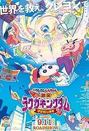 Kureyon Shinchan: Gekitotsu Rakugakingudamu to Hobo Shi-Ri no Yusha (2020) film en francais gratuit