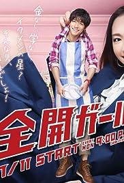 The Full Throttle Girl Poster