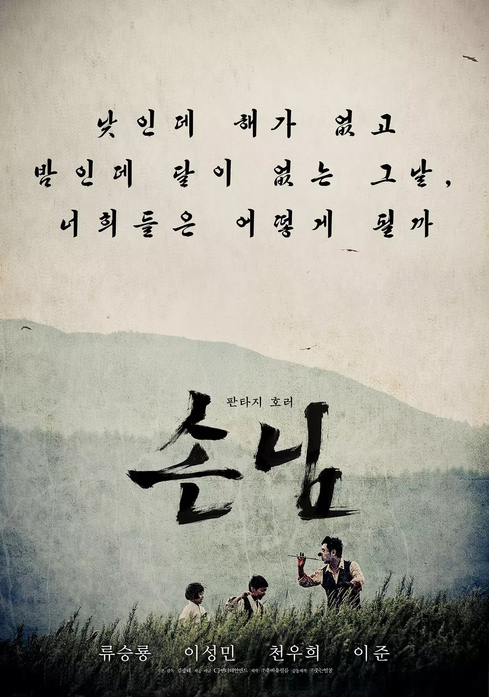 Sonnim (2015)