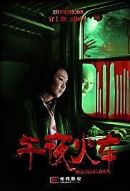 Wu ye huo che Poster