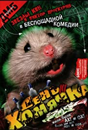 Den khomyachka Poster