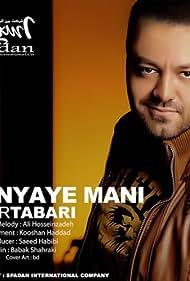Amir Tabari in Amir Tabari: Donyaye Mani (2014)