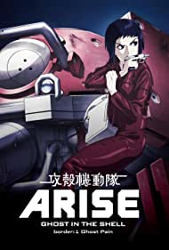 Ghost in the Shell Arise: Border 1 - Ghost Pain (2013)