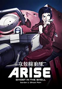 Movies online Ghost in the Shell Arise: Border 1 - Ghost Pain by Kazuchika Kise [4K]