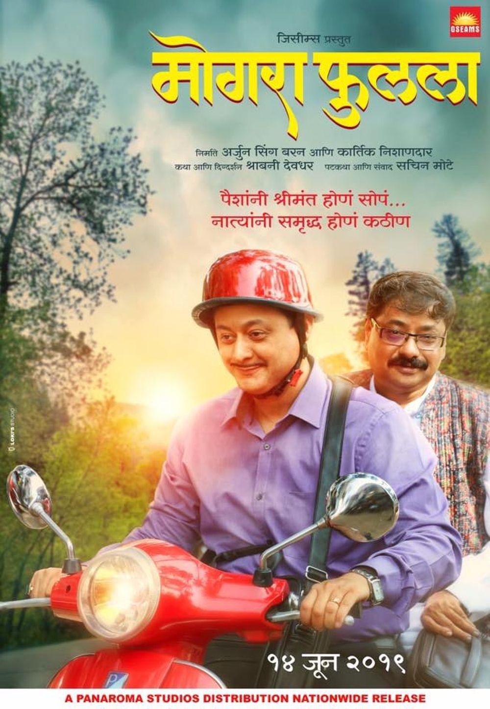 Mogra Phulaalaa (2019) - IMDb