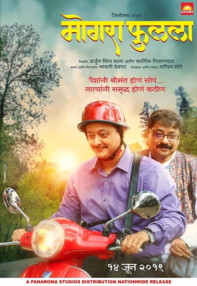 Mogra Phulaalaa (2019) Marathi Full Movie 1080p WEB-DL | 6.8GB | Amazon Exclusive | Download | Watch Online | GDrive
